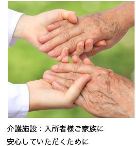 介護施設 入所者様ご家族に安心していただくために
