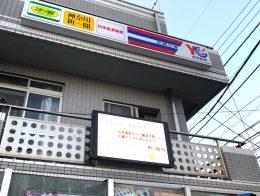 読売新聞様 (高津区/神奈川) 屋外デジタルサイネージ設置工事 コンテンツ設定