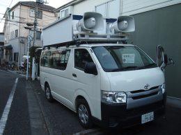 選挙事務所様(東京都) 選挙街宣車 スピーカー不具合調査   音響機器入替作業